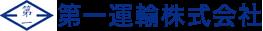 横浜・厚木・泉区・川崎区の運送屋で働くなら第一運輸。神奈川県内で物流事業を50年以上に渡り展開し、さらなる飛躍を求めて採用をいたしております。